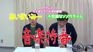 ちょぼらうにょぽみ劇場音楽特番(第3回)(前編)