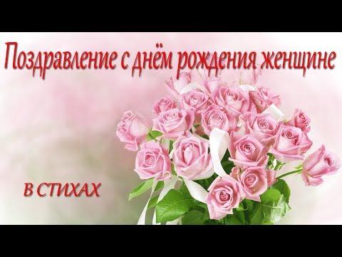 Поздравление с днём рождения  женщине  в стихах  короткое