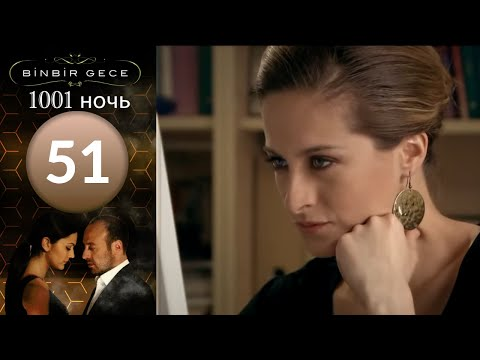 Тысяча и одна ночь 1001 ночь 65 серия  raquo; Турецкие сериалы на русском языке, смотреть онлайн без