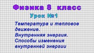 Физика - 8 класс (Урок№1 - Температура и тепловое движение)