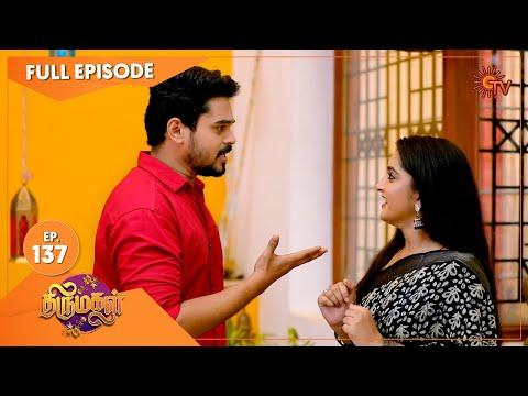 Thirumagal - Ep 137 | 07 April 2021 | Sun TV Serial | Tamil Serial