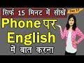 Phone पर English में बात कैसे करें? English Conversation on Phone  English learning series [Day 17]