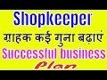 Successful business plan For shopkeeper ( Hindi )