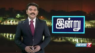 News @ 8PM | 16.02.2019 | News7 Tamil