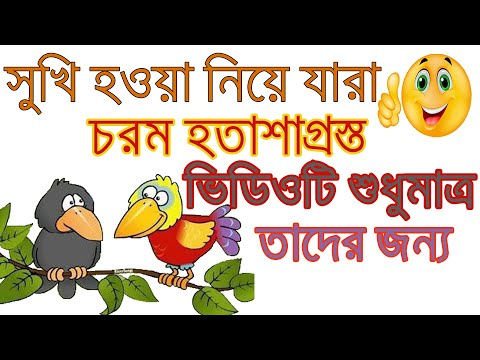 ➤ How to be happy in life । Motivational Video In Bangla