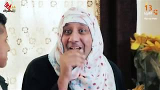 #قف_للتحشيش ... جهال الاخت من يجوكم بالعيد شيسوون؟!!!