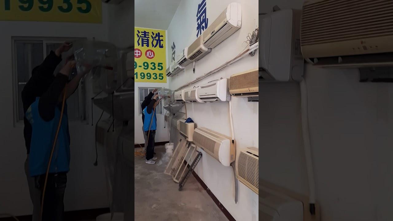 全家福冷氣洗衣機清洗加盟教學0966919935周先生 www.clean666.idv.tw - YouTube