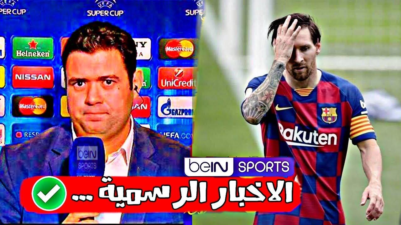 تقرير اشرف بن عياد..ليونيل ميسي يكشف موعد رحيله عن نادي برشلونة ويعلن عن وجهته القادمة في تقرير صادم