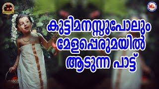 കുട്ടിമനസ്സുപോലും മേളപ്പെരുമയിൽ ആടുന്ന പാട്ടാണിത് |Nadan Pattukal  Songs|Folk Songs Malayalam