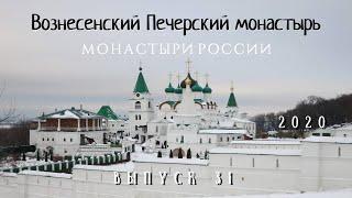 Вознесенский Печерский монастырь - Монастыри России [вып. 31]