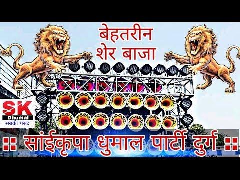 बेहतरीन शेर बाजा By KGN Nana Saheb Saikripa Dhumal Party Durg 2017