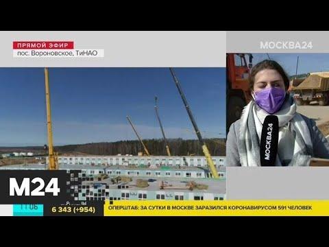 Когда в ТиНАО достроят новую инфекционную больницу - Москва 24