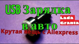 USB Зарядка в авто с Aliexpress Крутая вещь 37,39 руб  мелочи для Lada Granta(Ссылка на USB Зарядку в авто http://ali.pub/436sz http://ali.pub/fs0ha ▻USB зарядка в авто необходимая вещь для любого водителя..., 2016-06-16T09:41:31.000Z)
