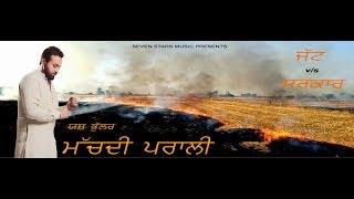 ਮੱਚਦੀ ਪਰਾਲ਼ੀ New punjabi song 2017 Machdi Parali by Yass Bhullar