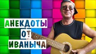 Крутой анекдот от Иваныча