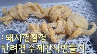 반려견 간식 만들기 : 돼지껍질 껌. (feat.식품건…