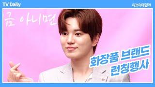 인피니트 이성종(INFINITE LEE SUNG JONG) '레몬 사탕처럼 상큼함 뿜뿜'
