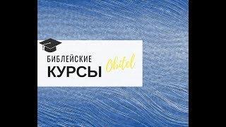 Библейские курсы/Ани Мартиросян