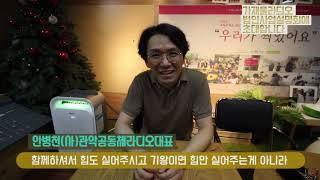 (사)서대문공동체라디오 법인 사업설명회 두번째 초대장 - 관악FM 안병천 대표