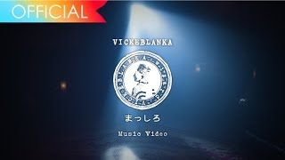 ビッケブランカ / 『まっしろ』(official music video)(日本テレビ系水曜ドラマ『獣になれない私たち』挿入歌)