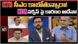 KTR సీఎం .. KCR చెప్పకనే చెప్పేశారా! Is KTR, Telangana's rising star and 'CM-in-waiting?  NEWS