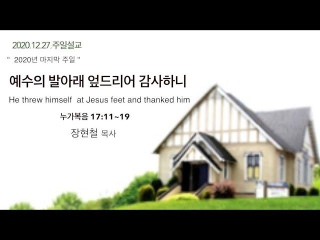 2020.12.27.주일설교 '예수의 발 아래 엎드리어 감사하니'