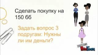 Как заработать 30 000 рублей за 3 дня?