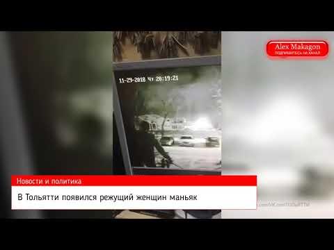 В Тольятти появился режущий женщин маньяк
