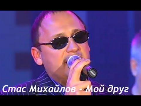 Клип Стас Михайлов - Мой друг