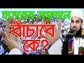 Golam Rabbani Waz হাসরের ময়দানে বাঁচাবে কে? Bangla Waz 2018 Islamic Waz Bogra