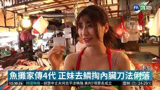 賣魚正妹辣翻市場 網友瘋揪團!| 華視新聞 20181206
