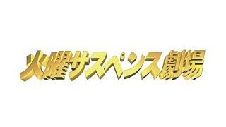 火曜サスペンス劇場 OP⑯-1(TV版) バラード 女検事 霞 夕子⑬ 幻想家族