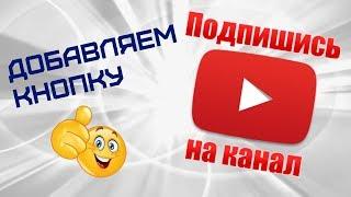 Как сделать кнопку подписаться на канал Ютуб 2019  #DomSovetov