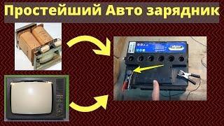 Автомобильный зарядник для аккумулятора из Телевизора