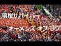 明桜高校 明桜サバイバー オーメンズオブラブ 応援歌