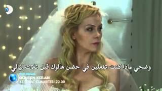 مسلسل بنات الشمس Güneşin Kızları   إعلان 3 الحلقة 34 مترجمة للعربية   موقع قصة عشق   اخبار   مسلسلات