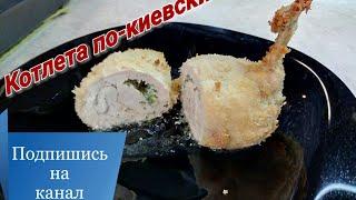 Котлета по-киевски.Классический рецепт