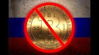Биткоин под запретом,мин фин забыл сказать что банки в России тоже пирамида
