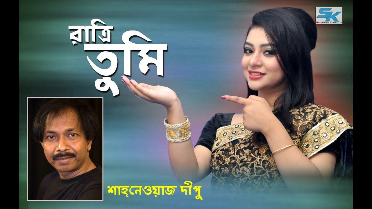 Ratri Tumi | Sanita | Shahnewaz Dipu | lyric video | Swapnner karigor | Bangla New Song 2017