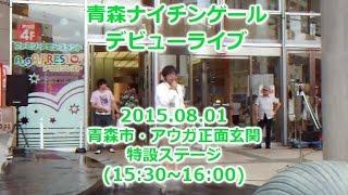 2015.08.01 青森ナイチンゲールデビューライブ @青森市・アウガ正面玄関...