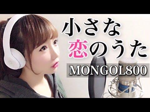 小さな恋のうた/MONGOL800【フル歌詞付き】-cover【ドラマ「プロポーズ大作戦」主題歌】(モンゴル800/モンパチ)
