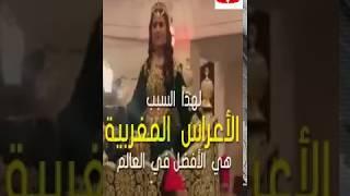 ستكتشفون في هذا الفيذيو لم الأعراس المغربية هي الأفضل في العالم