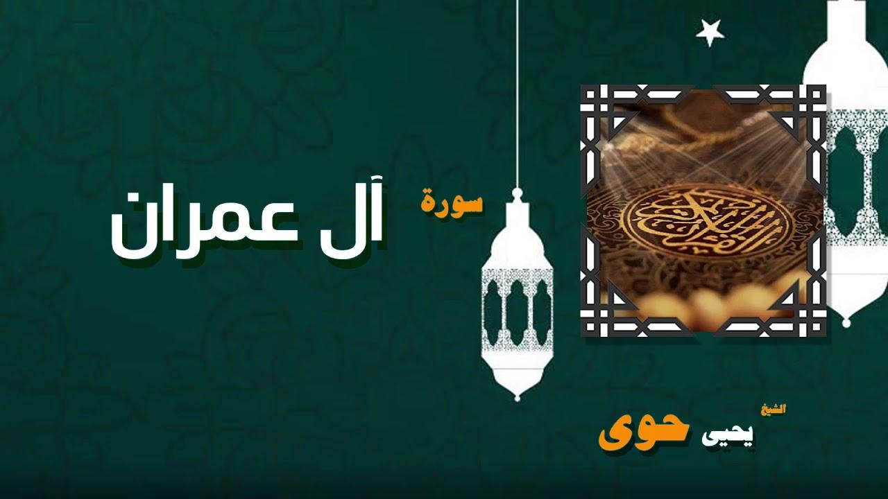 القران الكريم بصوت الشيخ يحيى حوى   سورة أل عمران