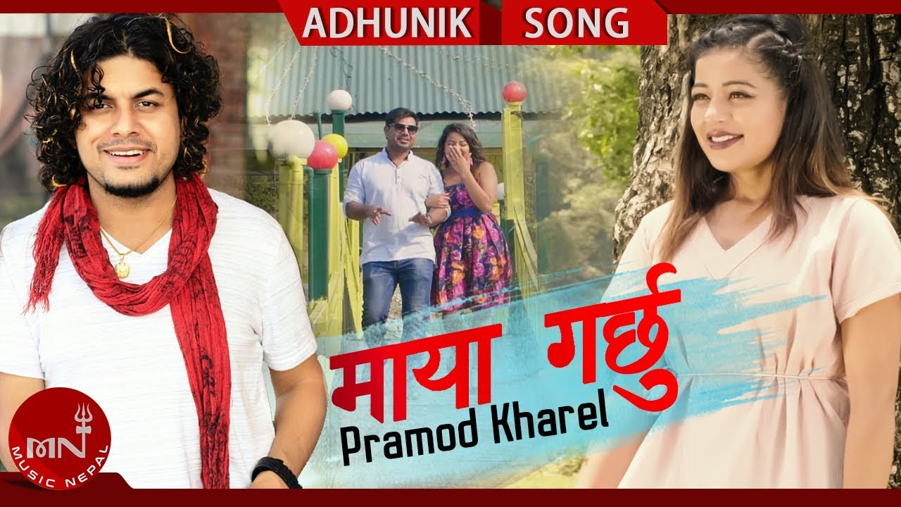 Pramod Kharel - Maya Garchhu | New Nepali Adhunik Song 2018/2075 Ft. Himal, Sanchita & Nawaraj