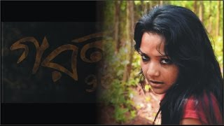 Gorol | গরল | New Kolkata Bengali Movie 2017