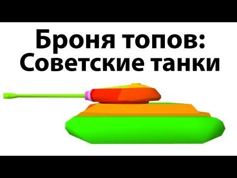 Броня топов - Советские танки