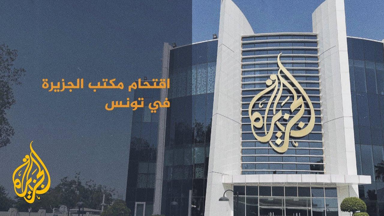 شبكة الجزيرة تستنكر اقتحام مكتبها في تونس وإدانات دولية وأممية للاقتحام  - نشر قبل 16 دقيقة