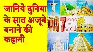 World 7 Wonder | Delhi Vlog | दुनिया के 7 अजूबे की कहानी | Story of seven wonders | Mobilenews 24