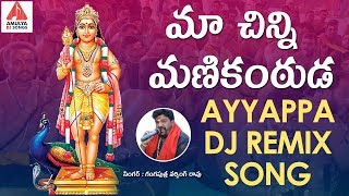 2020-new-ayyappa-dj-song-maa-chinni-manikantudu-dj-remix-song-ayyappa-swamy-dj-songs-amulya-dj