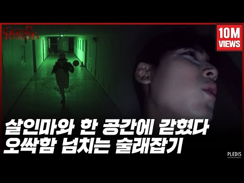 [GOING SEVENTEEN 2020] EP.27 술래잡기 #1 (The Tag #1)